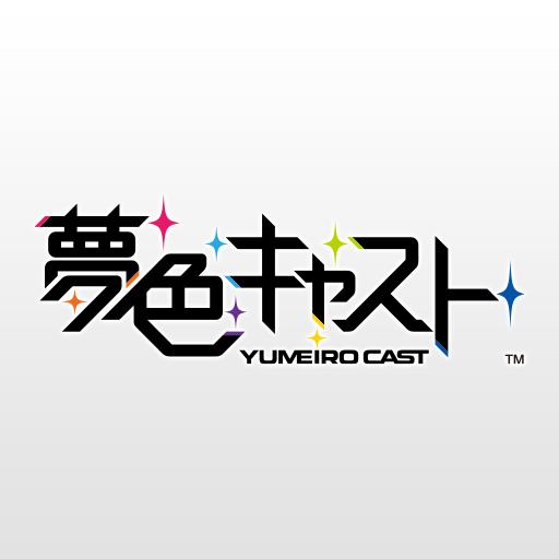 「夢色キャスト」×TVアニメ「最遊記RELOAD BLAST」 コラボ特設サイト