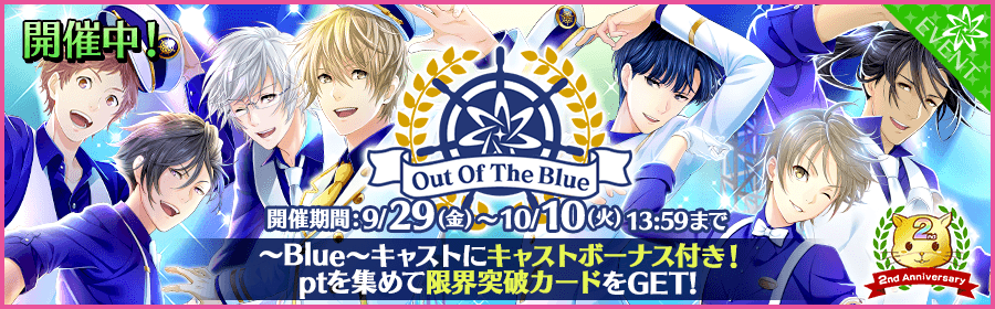 Out Of The Blue イベント