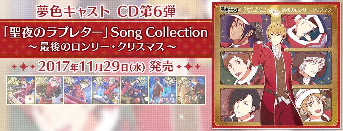 CD第6弾