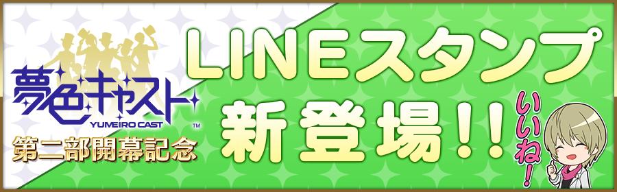 【マーケ用】LINEスタンプ