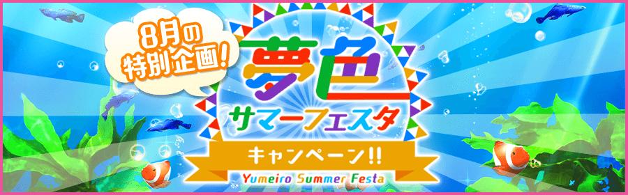 【予備】夢フェスイベント