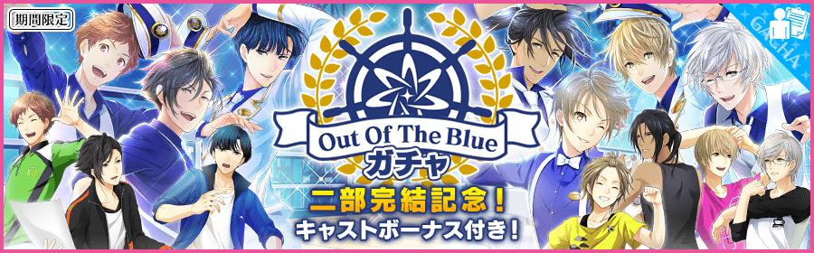 バナー⑦「Out Of The Blueガチャ」